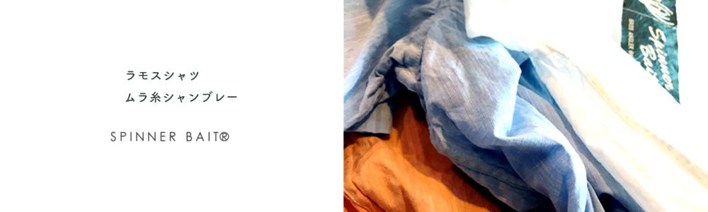 SPINNER BAIT ムラ糸シャンブレー 半袖ラモスシャツ