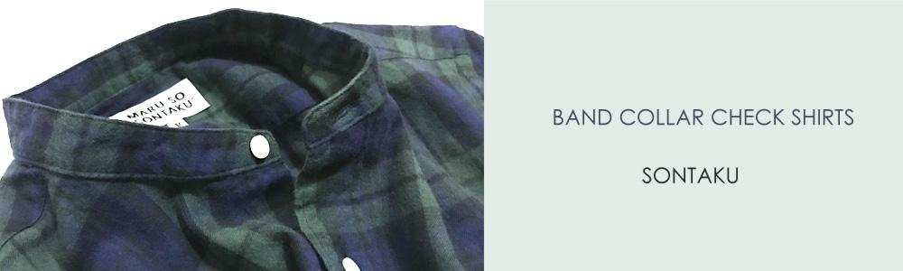 SONTAKU 60/2シャギータータンバンドカラーシャツ