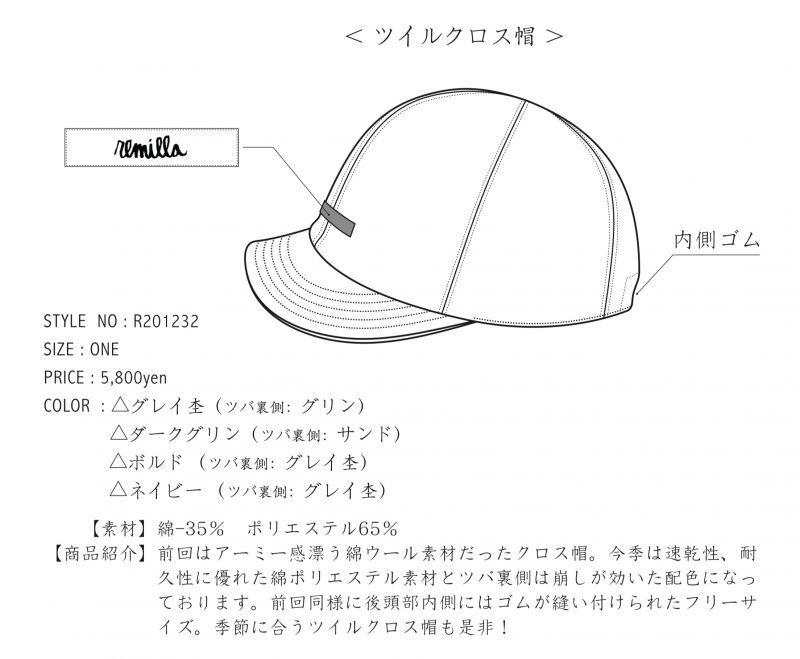 remillaのツイルクロス帽  ボルド