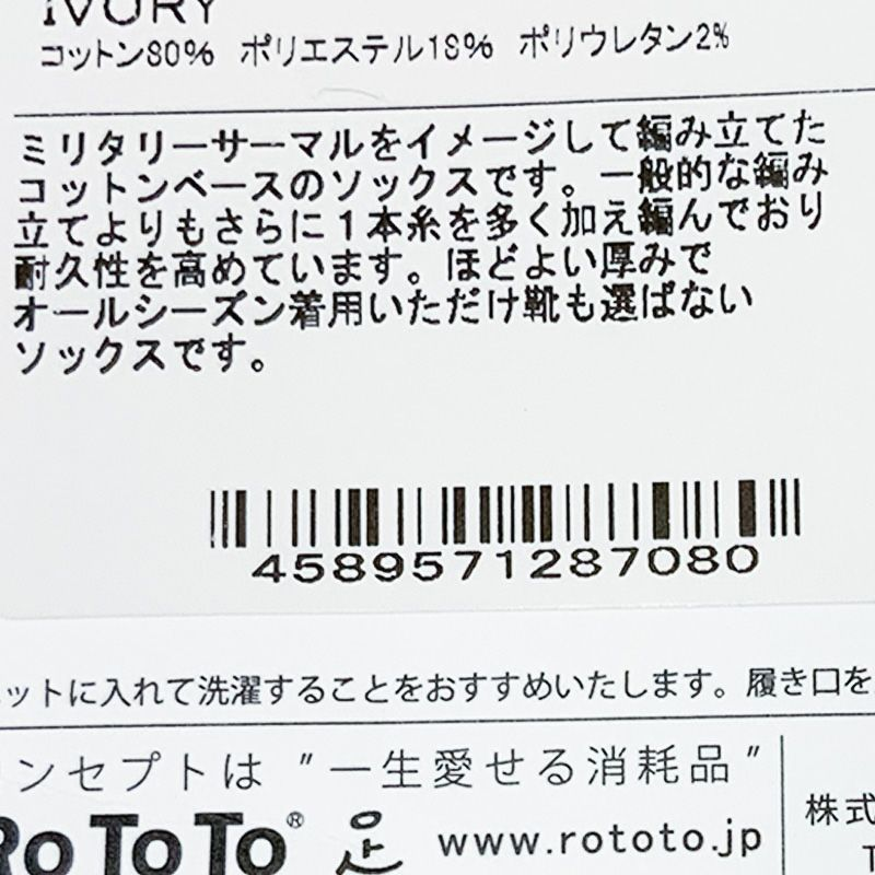 Rototo (ロトト)のCOTTON WAFFLE SOCKS  アイボリー